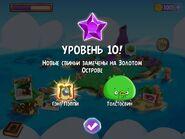 Толстосвин-2