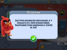 ABGo Update (Инструкция персонажей)