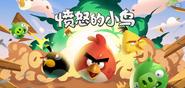 QQ Loading Screen
