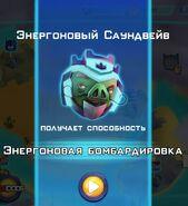 Энергоновый Саундвейв-5