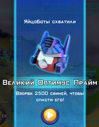Великий Оптимус-2