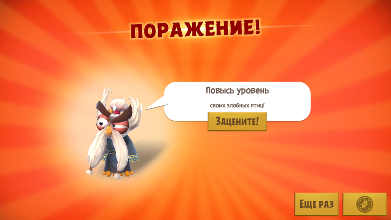 Мастер Клювоки