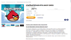 Angry Birds for PC.png