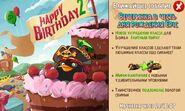 Вечеринка в честь дня рождения Эпик