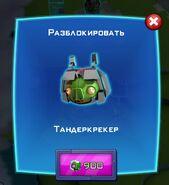 Тандеркрекер-1