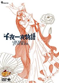 Senya Ichiya Monogatari