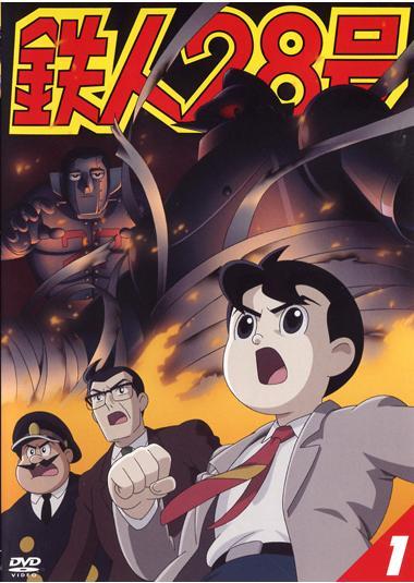 Tetsujin 28-go (сериал, 2004)