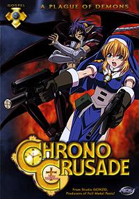 Крестовый поход Хроно