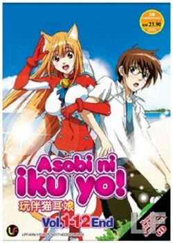 Asobi-ni-iku-yo-tv-1-12-dvd-anime-movie-kokyh-1408-24-kokyh@39.jpg