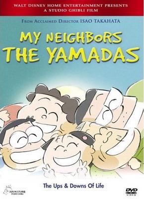 Мои соседи Ямада