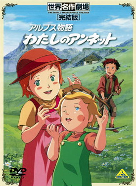 Alps Monogatari Watashi no Annette