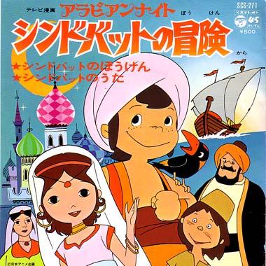 Arabian Nights: Sindbad no Bouken