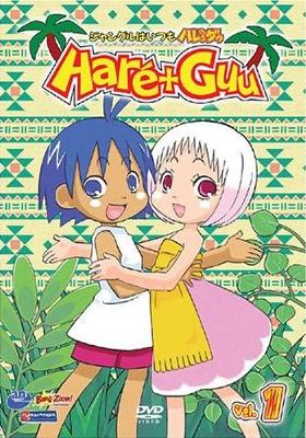 Haré+Guu