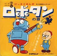 Robotan