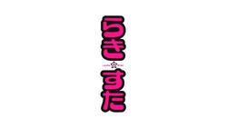 Lucky Star logo.png