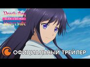 Peach Boy Riverside - Официальный русский трейлер