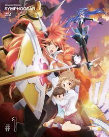 Senki Zesshou Symphogear Blu-ray vol 1.jpg