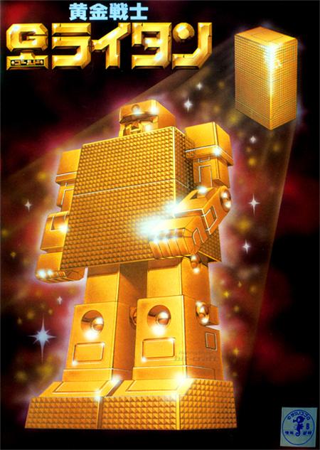 Ogon Senshi Gold Lightan