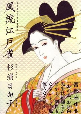 Хинако Сугиура
