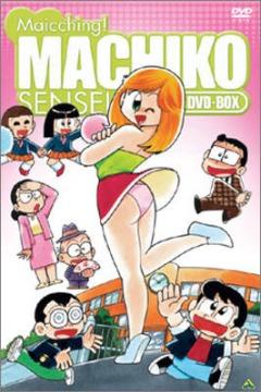 Maicching Machiko Sensei