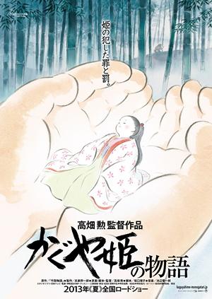 Kaguya-Hime no Monogatari