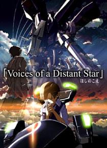Голос далёкой звезды