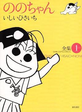 Nono-chan