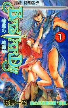 Bastard manga.jpg