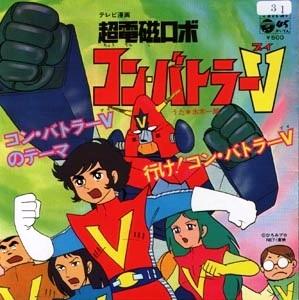 Chou Denji Robo Com Battler V