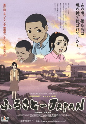 Furusato Japan