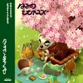 AMF-AlbumArt-Spring Blossoms
