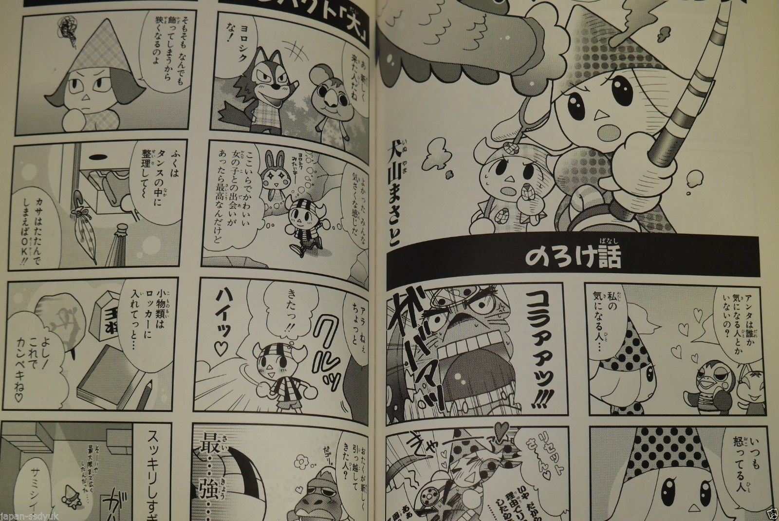 Dobutsu no Mori e+ 4koma gag battle Pg. 6 Part 1.jpg