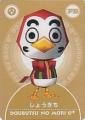 Shoukichi eCard