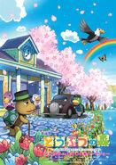 Animal Crossing La Pelicula (Póster) 02