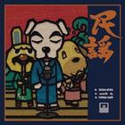NH-Album Cover-K.K. Folk.png
