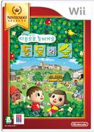 Korean Animal Crossing- City Folk Nintendo Select