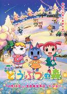 Animal Crossing La Pelicula (Póster) 05