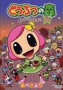 From the Hohinda Village Animal Crossing Volume 6