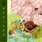 NH-Album Cover-Spring Blossoms.png
