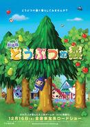 Animal Crossing La Pelicula (Póster)