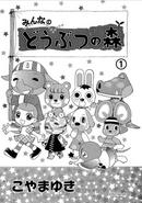 Minna no Dōbutsu no Mori page 1