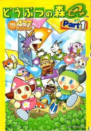 """Dobutsu no Mori e+ """"4koma Gag Battle"""" Part.1.jpg"""