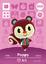 Amiibo 052 Poppy