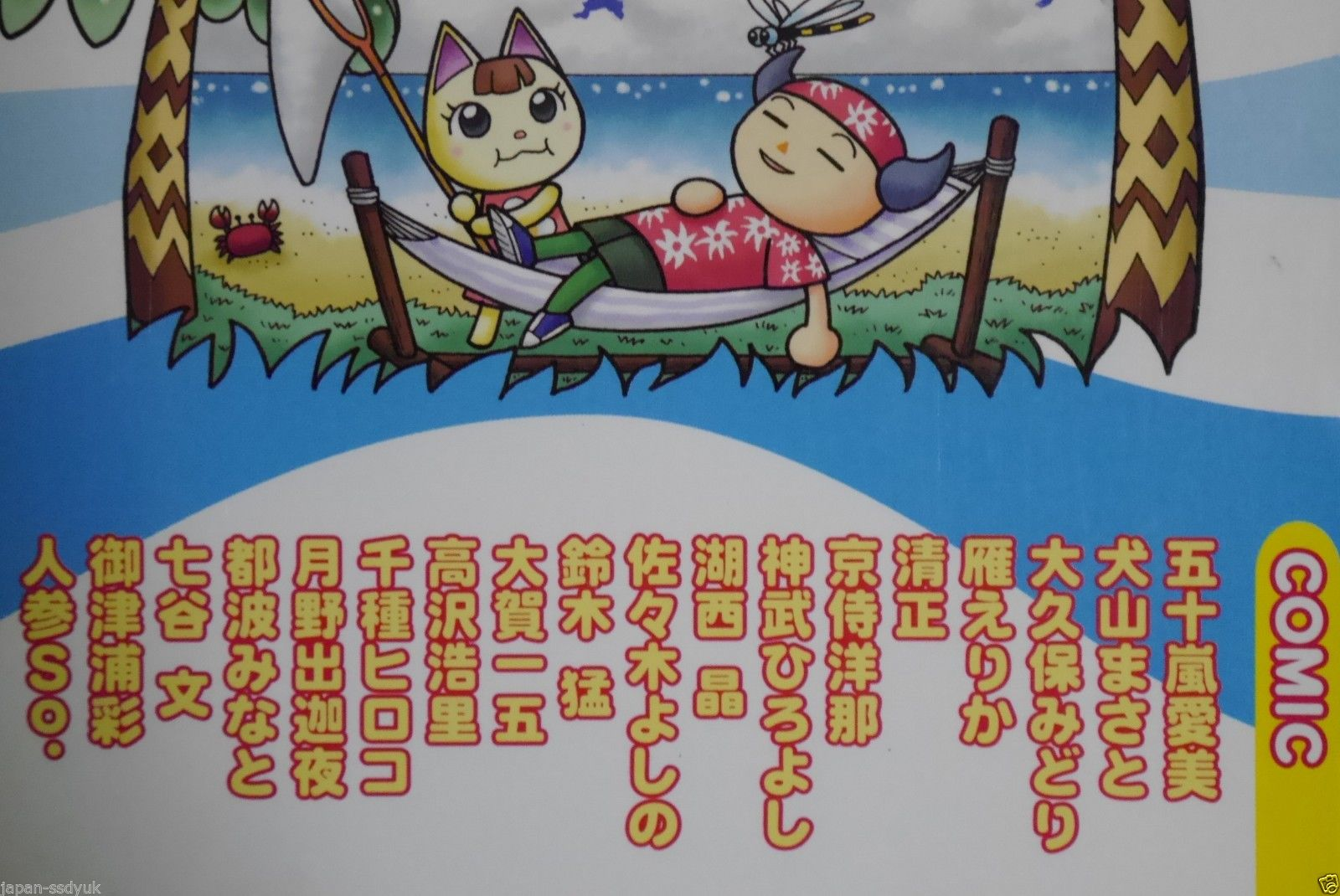 Dobutsu no Mori e+ koma Gag Battle Pg. 1 pt. 1.jpg