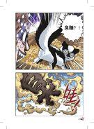 Skunk manga 4