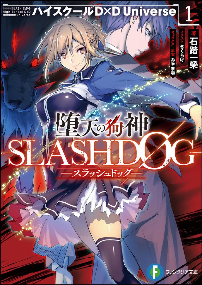 Slash Dog cover.png
