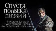 СПУСТЯ ПОЛВЕКА ПОЭЗИИ - Русский Дубляж Трейлера