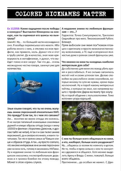 Интервью Jaws41-1-1.png