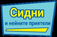 Bulgarian Logo