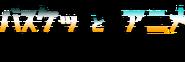 Basketto Anime Logo